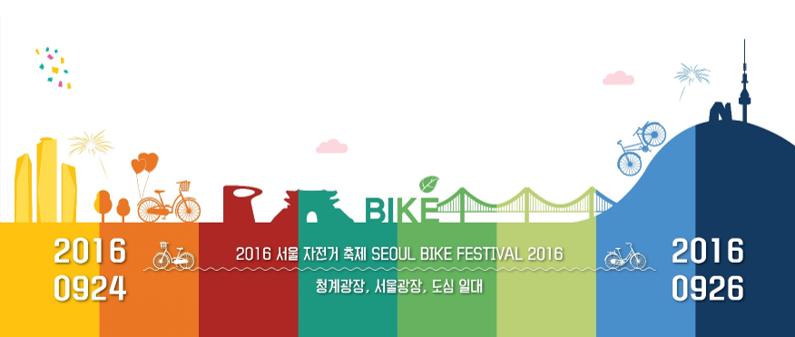 ソウル自転車フェスティバル