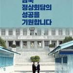 ソウル市、南北首脳会談の成功をともに祈願する