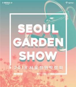 2018ソウル庭園博覧会を開催