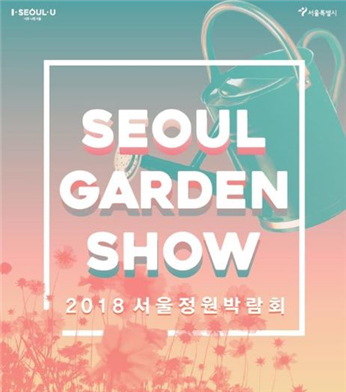 seoul-garden-show-1