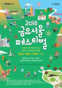 ソウル市、共有経済を率いる企業30社あまりが勢ぞろいする「共有フェスティバル」を開催