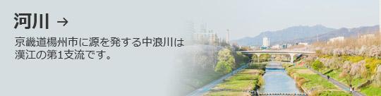 河川 → 京畿道楊州市に源を発する中浪川は漢江の第1支流です。