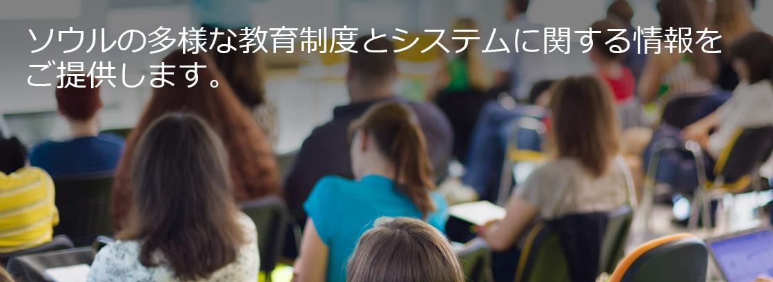 ソウルの多様な教育制度とシステムに関する情報を ご提供します。