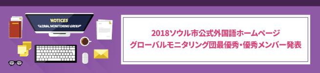 2018ソウル市公式外国語ホームページ グローバルモニタリング団 最優秀・優秀メンバー発表