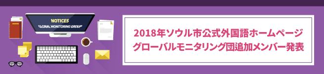2018年ソウル市公式外国語ホームページ グローバルモニタリング団追加メンバー発表
