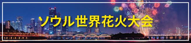 ソウル世界花火大会