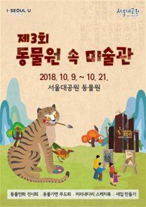 ソウル大公園にて美術展示とコンサートが催される