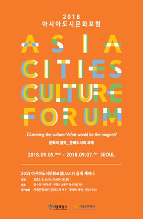 2018アジア都市文化フォーラム・ポスター