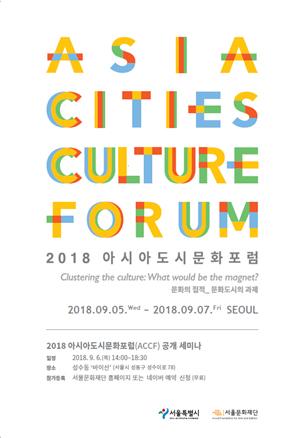2018アジア都市文化フォーラム公開セミナ・ポスター
