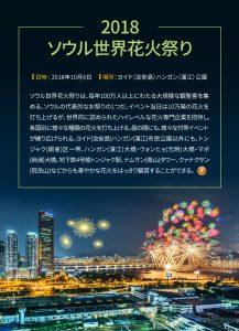 2018 8月 (No.167) newsletter