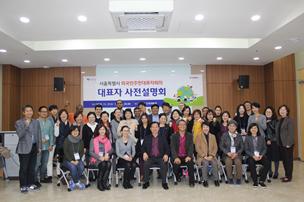 ソウル市、外国人政策に参画する外国人住民を選抜