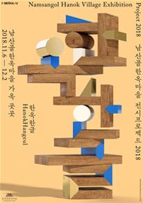 韓屋とハングルのタイポグラフィに関する企画展示