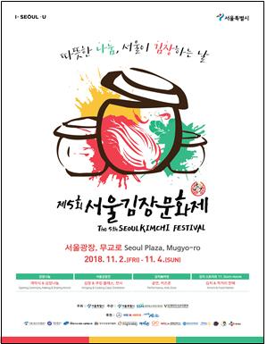 史上最大規模のキムチ分かち合いフェスティバル「第5回ソウルキムジャン文化祭」