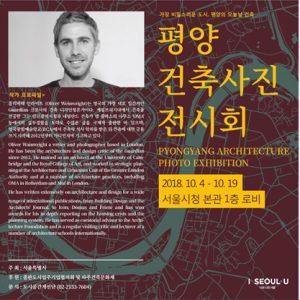 秘密めいた都市、平壌の建築をソウル市庁にて観覧