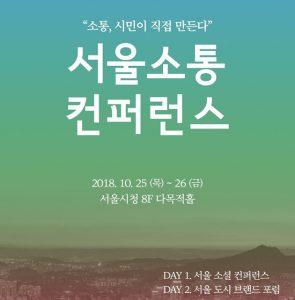 ソウル国際ソーシャルカンファレンスを開催