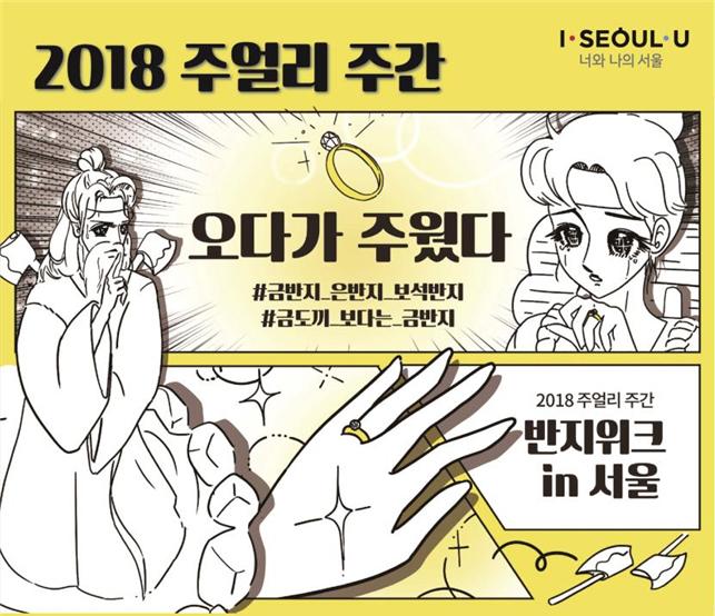 2018 주얼리 주간 오다가 주웠다 #금반지_은반지_보석반지 #금도끼_보다는_금반지 2018 주얼리 주간 반지위크 in 서울
