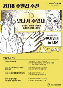 ソウル市、2018ジュエリーウィークを開催