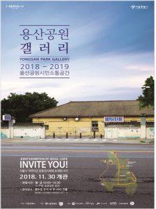 ソウル市、ヨンサン(龍山)基地内の建物(USO)を初めて開放