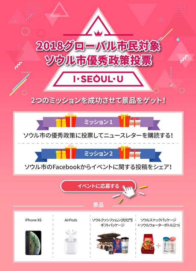 1. 2018年10月28日、市民が主導したソウルの都市ブランド「I・SEOUL・U」が誕生3周年を迎えました。2. あなたと私のソウル、I・SEOUL・Uの意味 3. 3周年を迎え、都市ブランドフォーラムを開催 4. 市民と共に楽しむ参加型イベントを開催
