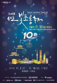 10周年目となる「ソウル・ランタンフェスティバル」が開幕