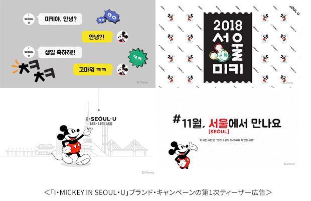 「I・MICKEY IN SEOUL・U」ブランド・キャンペーンの第1次ティーザー広告