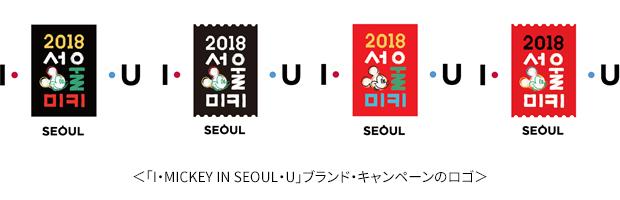 「I・MICKEY IN SEOUL・U」ブランド・キャンペーンのロゴ