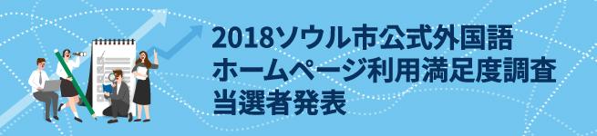 2018ソウル市公式外国語ホームページ利用満足度調査 当選者発表