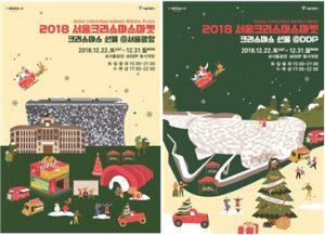 ソウル市「クリスマスマーケット」、ソウル広場&DDPで同時オープン