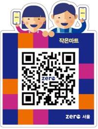 ソウル市、スマートフォンで簡単に決済できる「ゼロペイ」試験運用スタート