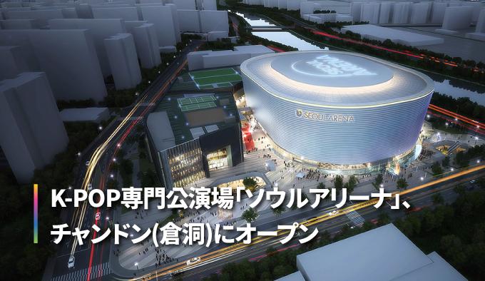 K-POP専門公演場「ソウルアリーナ」、チャンドン(倉洞)にオープン