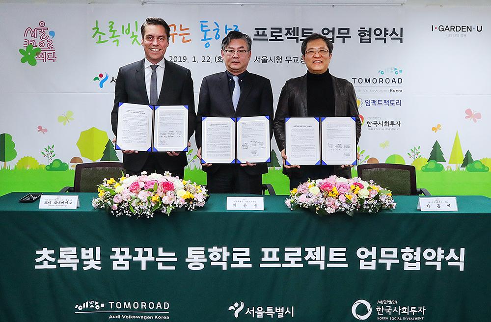 ソウル市、アウディ・フォルクスワーゲンコリアと通学路への緑地造成MOUを締結