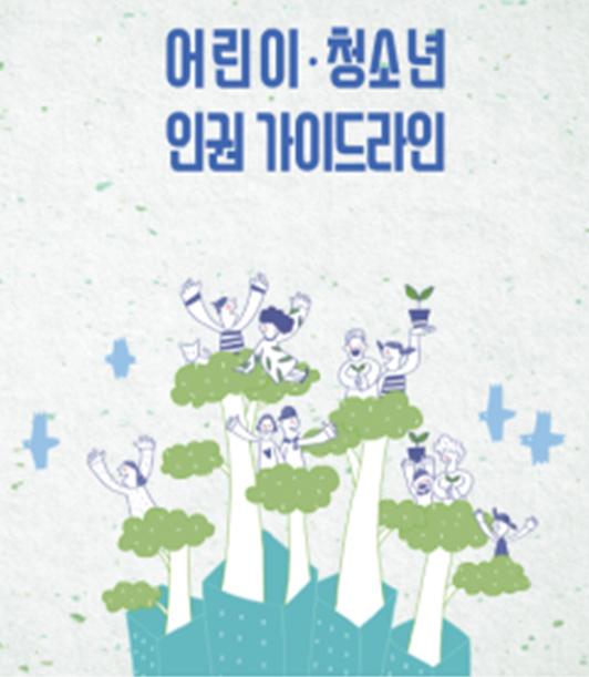 子ども・青少年に対する日常の中の人権侵害を防ぐため、ソウル市のガイドラインを配布