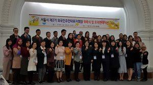 ソウル市、26か国45人による「外国人住民代表者会議」第2期発足