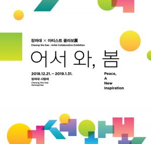 チョンワデ(青瓦台)×アーティストコラボ展「早く来い、春」