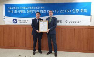 ソウル交通公社、鉄道車両メンテナンス品質マネジメントシステムについて国際標準規格の認証を取得
