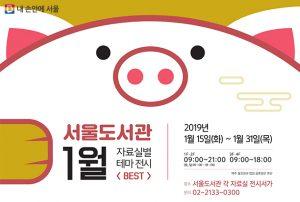 2018年に最も貸し出された本図書は? ソウル図書館、新年初のテーマ展示「BEST」を開催
