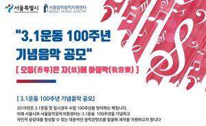 ソウル市、3・1運動100周年を迎えてオリジナル記念曲を公募…文化コンテンツで歴史を広く伝える