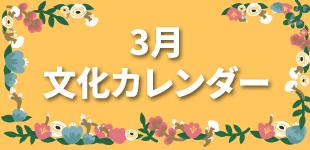 2019年3月文化カレンダー
