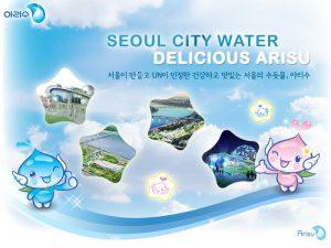 ソウルの水道水情報、これからは簡単に確認できます!