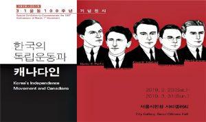 ソウル市、「青い目の独立運動家」3・1運動とカナダ人を振り返る記念展示会を開催