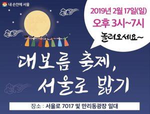 ソウル駅一帯の都市再生地域に暮らす住民たちが初めて作り上げたローカルフェスティバル、「小正月祭り、踏ソウルロ」