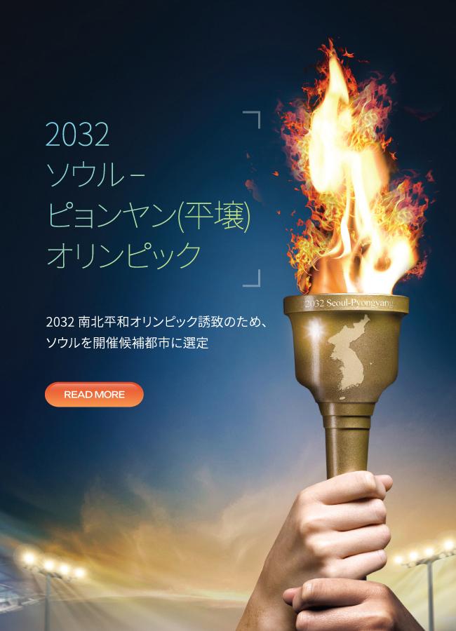 2032 ソウル -- ピョンヤン(平壌) オリンピック