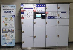 ソウル地下鉄のロッカー「ハッピーボックス」、さらに便利に
