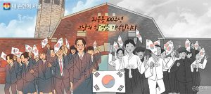 韓国における3・1独立運動の背景と意義