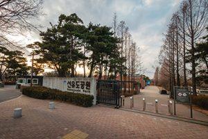 ソニュド(仙遊島)公園