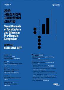 ソウル市、2019ソウル都市建築フリービエンナーレ・シンポジウムを開催