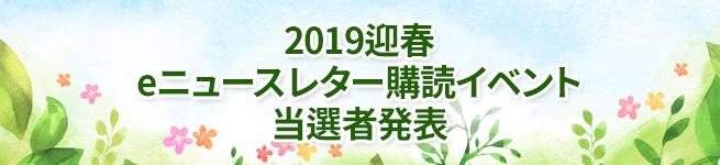 2019迎春eニュースレター購読イベント当選者発表