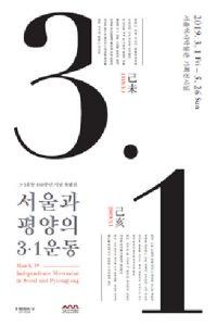 ソウルとピョンヤン(平壌)が共に叫んだ独立万歳、「ソウルとピョンヤン(平壌)の3・1運動」特別展