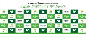 I・SEOUL・Uとコラボした「ミッキーマウス」のソウル初訪問、 3泊4日のソウル・ツアー