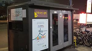ソウル市、公益団体・小商工人に無料広告を提供